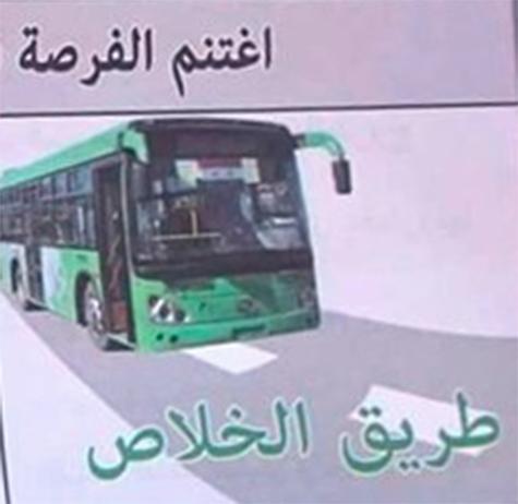 Green Bus flyer